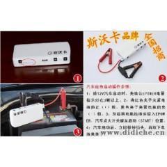 淮北,汽车应急电源,斯沃卡汽车启动电源,瞬间启动。