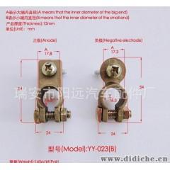 浙江温州专业定做 YY-023b汽车电瓶夹头 铅合金电瓶卡头