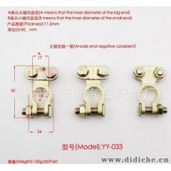 供应 优质 YY-033汽车电瓶夹头/电瓶夹 锌合金材质电瓶夹