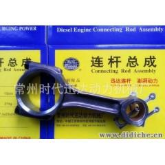 厂家出售 汽车发动机连杆总成 CF1125连杆总成