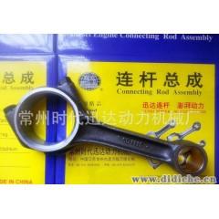 现货热销 SD1115汽车发动机连杆总成 质优价惠