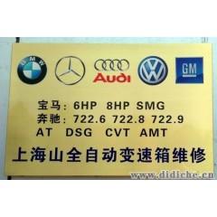 上海山全诚信专修,汽车变速箱,汽车换变速箱什么价
