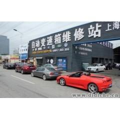 供应上海地区,自动挡汽车变速器修理,原厂质保,售后完善