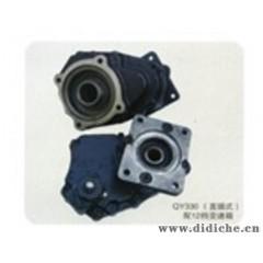 【取力器】(汽车取力器,变速箱取力器)青州恒宇液压机械