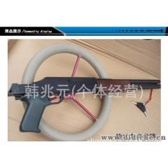 汽車把鎖 伸縮式槍型個性防盜鎖 汽車方向盤鎖 槍式方向盤鎖 槍鎖