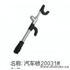 供应汽车防盗锁,玥玛20031型,量大优惠
