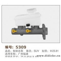 广州福迪制动总泵  SUV汽车刹车总泵