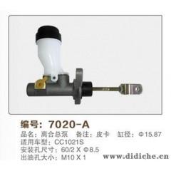 长城CC1021S离合总泵 汽车刹车总泵
