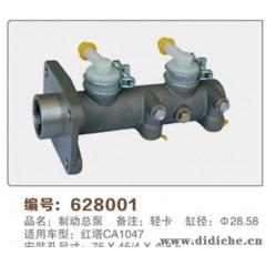 红塔CA1047制动总泵  汽车刹车总泵