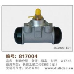 长安之星二代6382制动分泵  汽车刹车总泵厂家