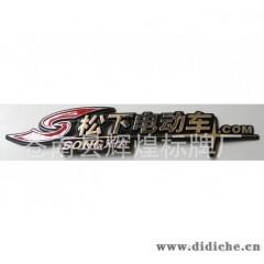 【生产厂家】ABS塑料标、点漆汽车标牌、摩托车标贴