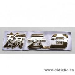 【生产厂家】汽车标贴ABS注塑高档标牌汽车尾标