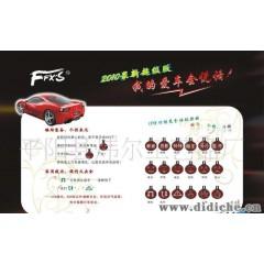 汽车表情灯 汽车表情仪 中英文表情 LED汽车灯 新奇特产品