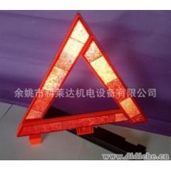 三角警示牌 汽车警告牌 反光三角警示牌 停车故障标识牌