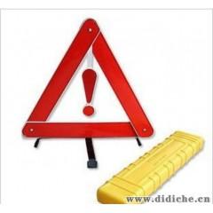 汽車三角牌 汽車警示三角牌 汽車故障警示標致 3088