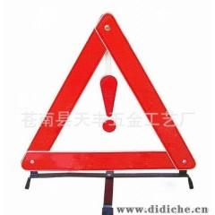 警示三角牌 ?#25910;?#35686;示牌 反光标牌 安全标牌 汽车三角牌 警示牌