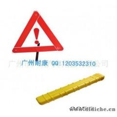 汽车反光警示标志三角牌 3055安全警示牌
