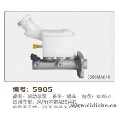 东风风行汽车总泵  汽车刹车总泵厂家 OE:3506MA010