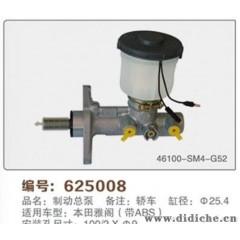 本田雅阁制动总泵  汽车刹车泵 OE:46100-SM4-G52