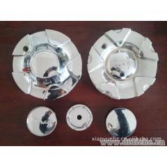 专业(轮毂盖)生产制造 模具制造产品设计