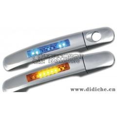 福特福克斯LED门拉手 汽车LED门把手 汽车带灯门拉手 LED灯门拉手