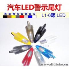 厂家直销-汽车鲨鱼尾灯-LED太阳能