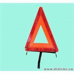 生产批发交通危险三角架 汽车专用三角牌