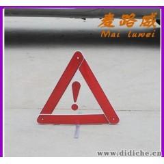 麦路威汽车安全警示牌 单脚固定 反光三角架 汽车安全用品批发