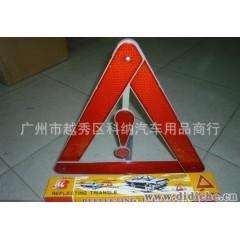 汽车停车反光警示三角架 三角警示牌301安全警示牌 应急用品