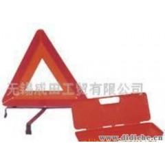 供應優質汽車三角警示牌
