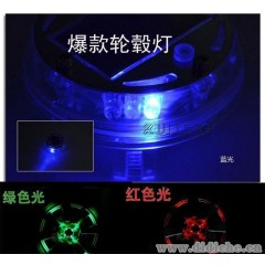 太阳能汽车 轮毂灯 轮弧灯 轮胎灯 风火轮 装饰灯 改装灯 01-C093