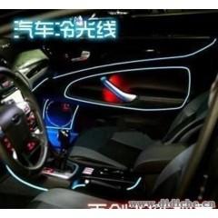 汽车车内EL冷光线条5米套装 汽车内饰改装装饰灯多色LED冷光条灯