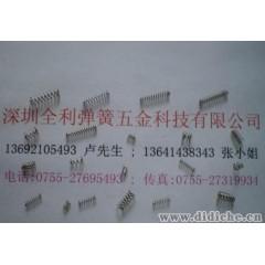 深圳全利五金厂供应各式各样开关压缩弹簧.