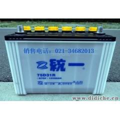 批发汽车蓄电池叉车电瓶统一12V蓄电池75D31液体蓄电池12V80Ah