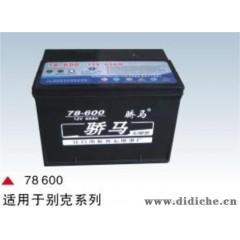 销售汽车蓄电池