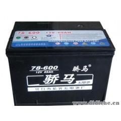 销售蓄电池