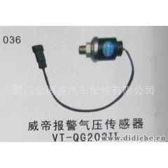 报警气压传感器VT-QG202
