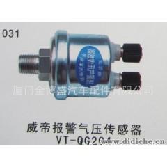 报警气压传感器VT-QG204