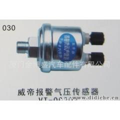 报警气压传感器VT-QG203