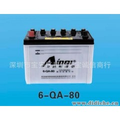供应干荷蓄电池 6-QA-80