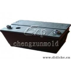 供应蓄电池外壳模具、汽车蓄电池模具、卡车蓄电池塑壳模具