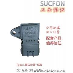 进气压力温度传感器 大柴3602105-60D 认准粤A5 保证正品