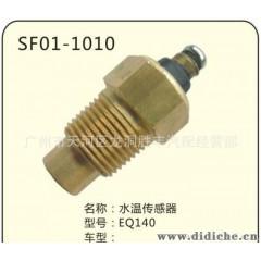 冷却液温度传感器 水温传感器 EQ140  汉升产品 认准粤A5