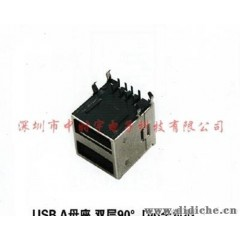 供应USB A母座 双层90° DIP全包型 ,USB连接器,USB接头插座