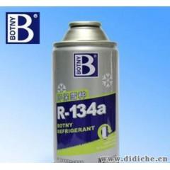 保赐利环保雪种R134A/汽车空调制冷剂 环保雪种 冷媒介200G