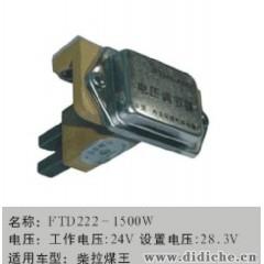 溫州廠家供應優質FTD222--1500W型汽車電子調節器