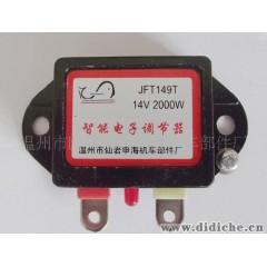 溫州M516汽車電子調節器批發定做