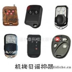 深圳汽车遥控器,远距离,耐用/防盗器