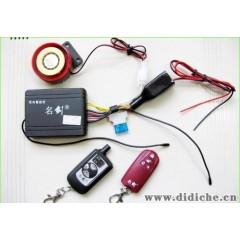 雙向汽車震動報警器 震動防盜報警器 遙控提醒