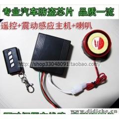 汽車防盜報警器 簡單接線 震動報警 遙控撤布防